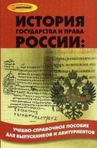 История государства и права России Уч.-справ. пособие