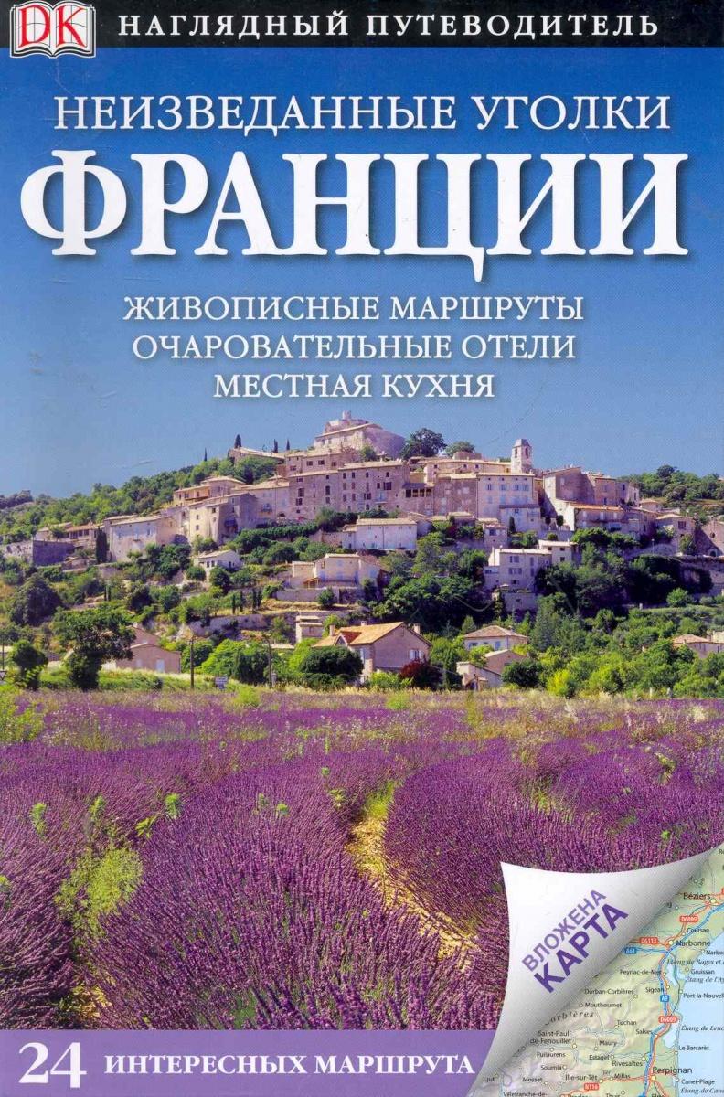 Бейли Р., Франклин Ф. и др. Неизведанные уголки Франции ISBN: 9785170697731