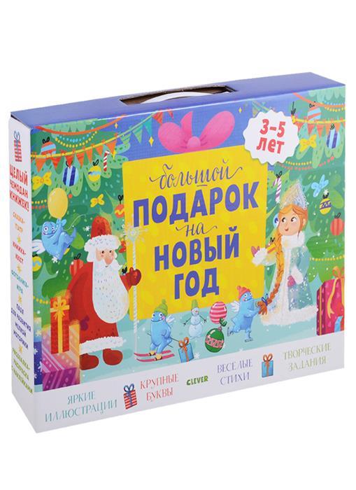 Измайлова Е. (ред.) Большой подарок на Новый год. Для детей 3-5 лет (комплект из 3 книг в коробке) корсакова е смирнова а подарок на новый год