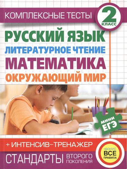 Комплексные тесты. 2 класс. Русский язык. Литературное чтение. Математика. Окружающий мир + интенсив-тренажер