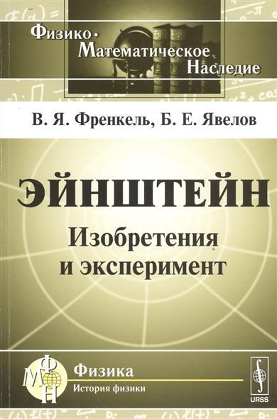 Френкель В.: Эйнштейн. Изобретения и эксперимент