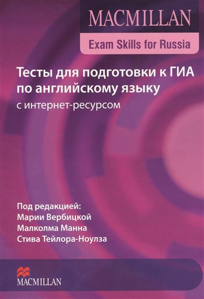 Macmillan Exam Skills for Russia. Тесты для подготовки к ГИА по английскому языку (с интернет-ресурсом)