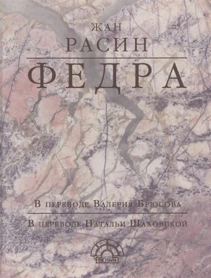 Расин Ж.: Федра. В переводах с французского Валерия Брюсова и Натальи Шаховской