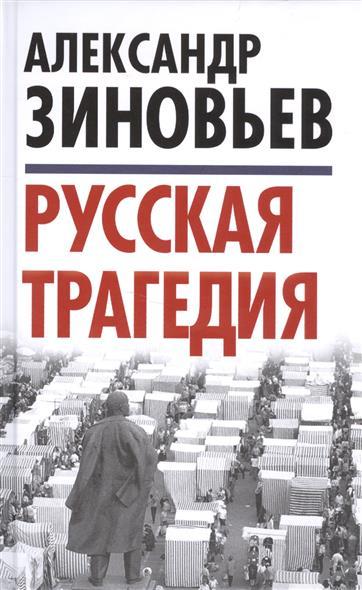 Русская трагедия