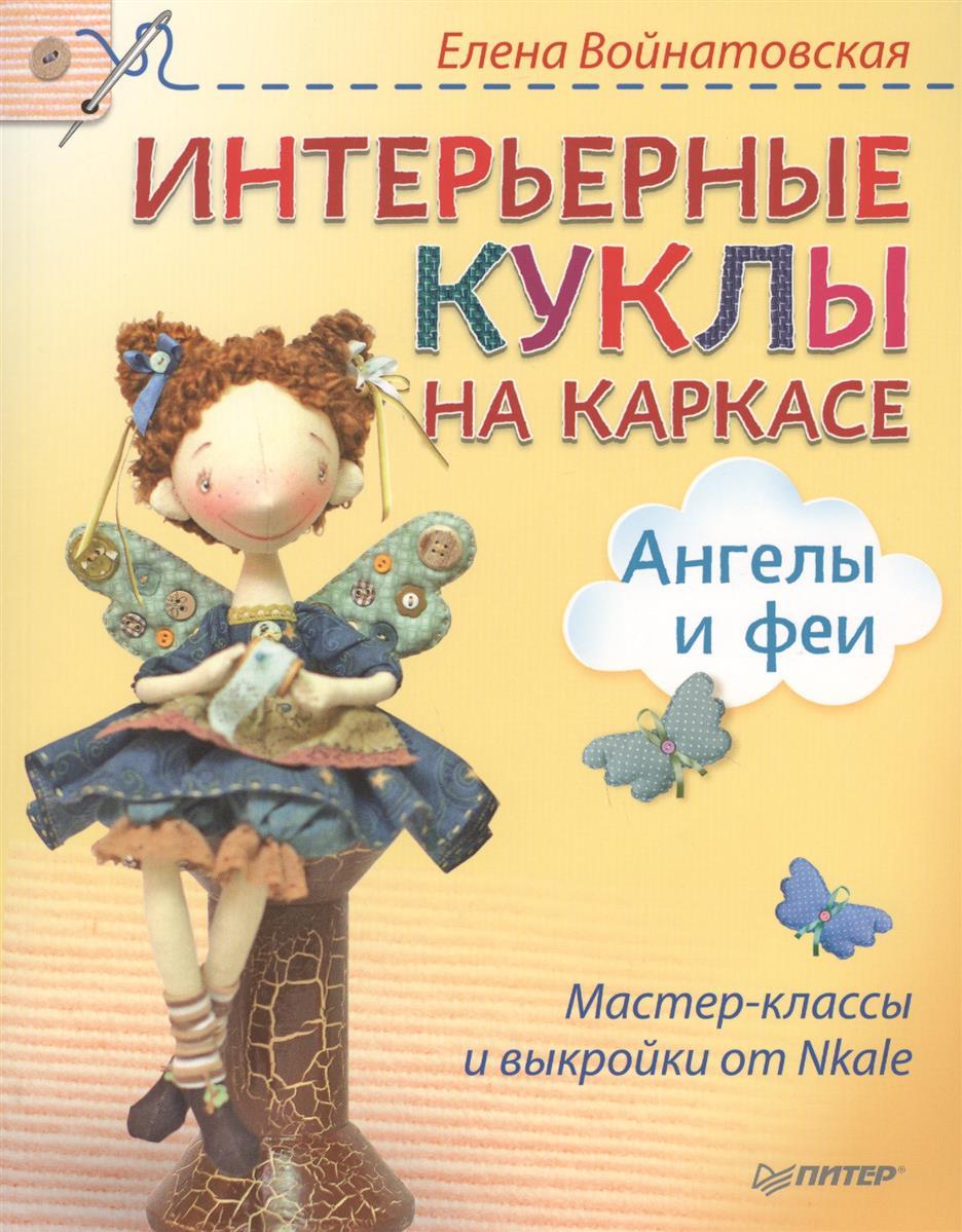 Войнатовская Е. Интерьерные куклы на каркасе. Ангелы и феи
