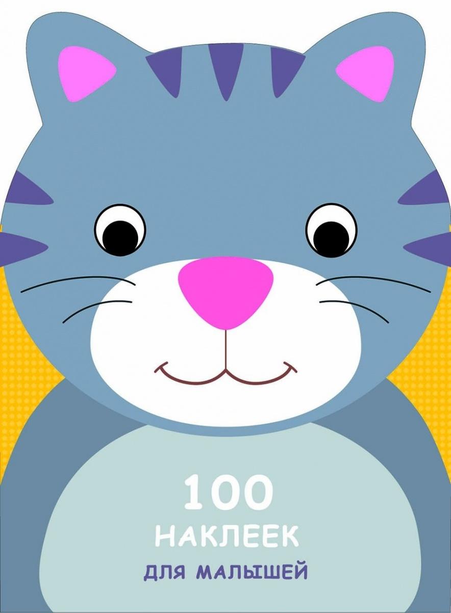 100 наклеек для малышей. Котенок