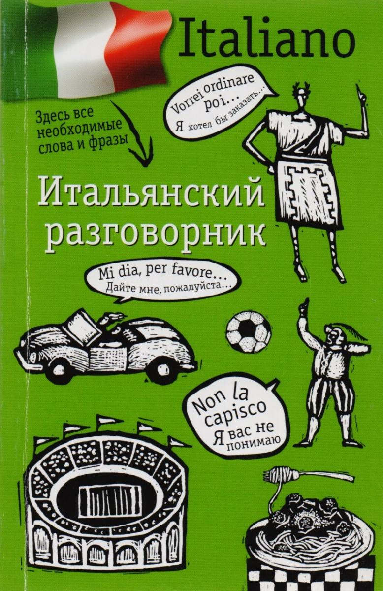 Лазарева Е. (сост.) Итальянский разговорник лазарева е сост русско итальянский разговорник