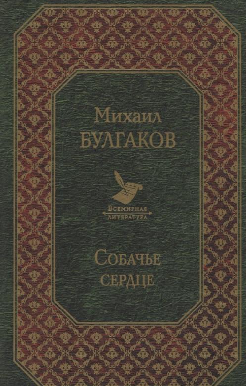 Булгаков М. Собачье сердце ISBN: 9785040964451 собачье сердце премьера