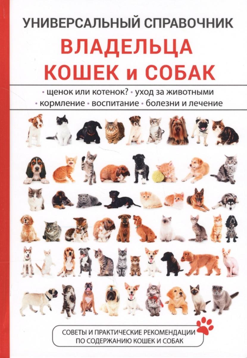 Универсальный справочник владельца кошек и собак