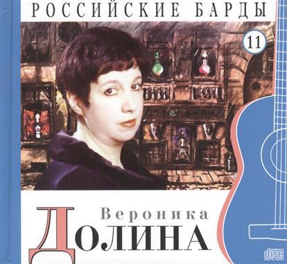 Российские барды. Том 11. Вероника Долина (+CD)