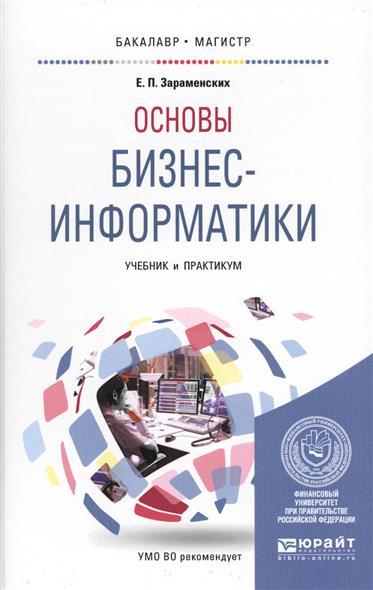Зараменских Е. Основы бизнес-информатики. Учебник и практикум яковлева е ред микроэкономика учебник и практикум