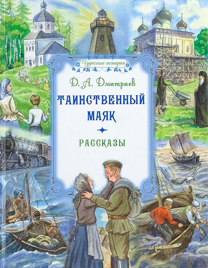 Дмитриев Д. Таинственный маяк. Рассказы дмитриев георгий художник 1957