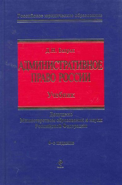 Книга Административное право России Учеб.. Бахрах Д.