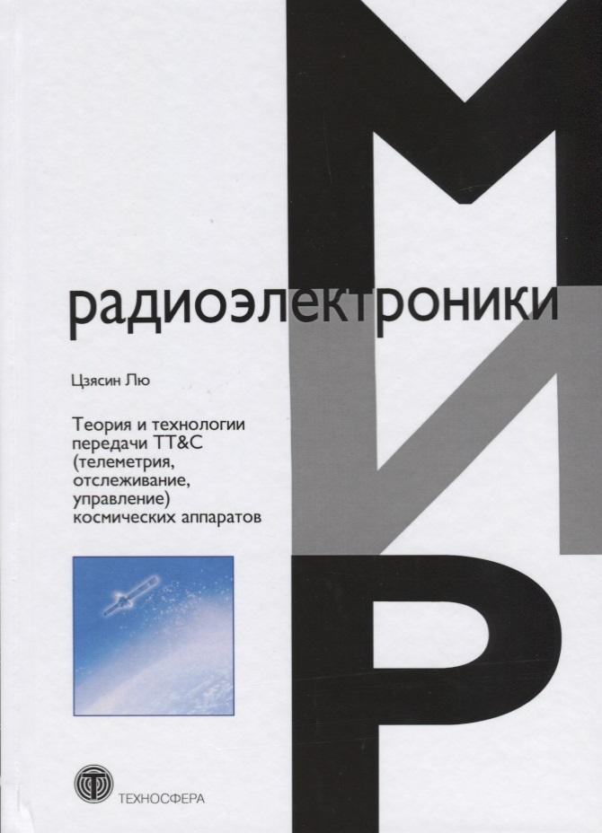Лю Ц. Теория и технологии передачи ТТ&С (телеметрия, отслеживание, управление) космических аппаратов