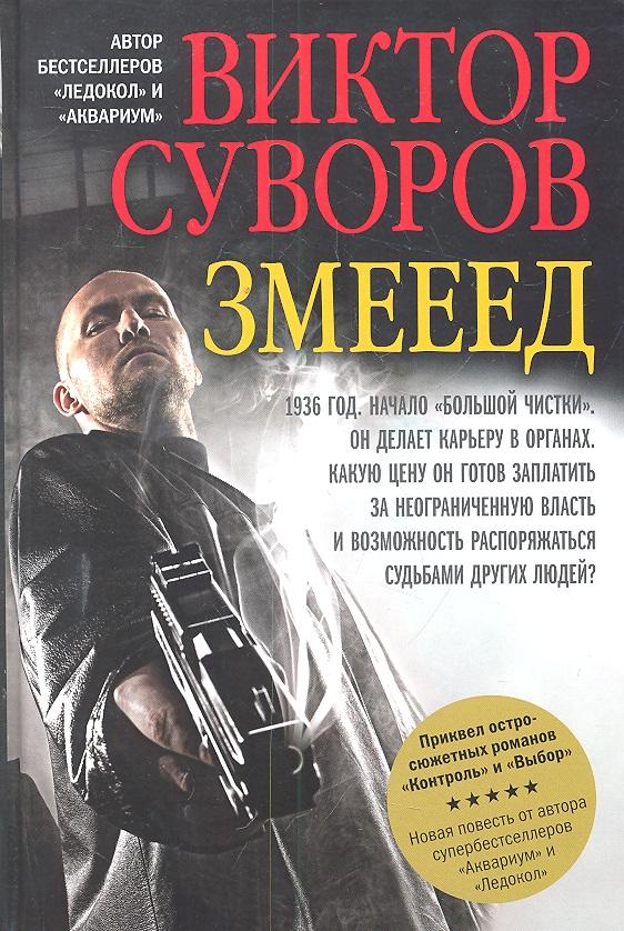 Суворов В. Змееед
