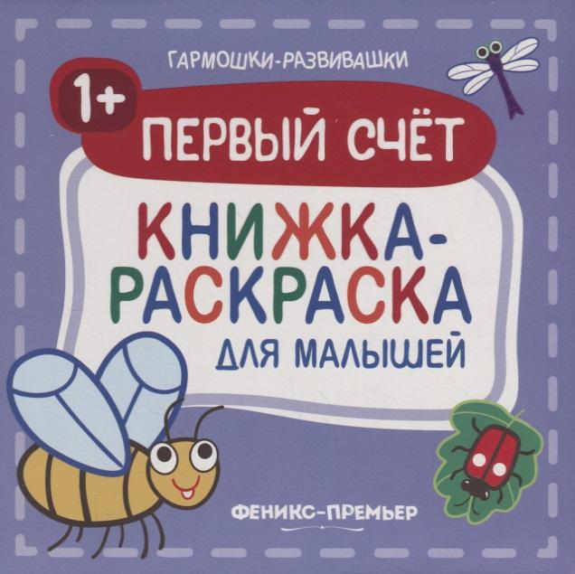 Силенко Е. (отв. ред.) Первый счет. Книжка-раскраска для малышей песенки для малышей книжка игрушка