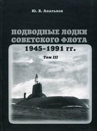 Апальков Ю. Подводные лодки советского флота 1945-1991 гг. т.3 ю в апальков вмс великобритании авианосцы часть 1
