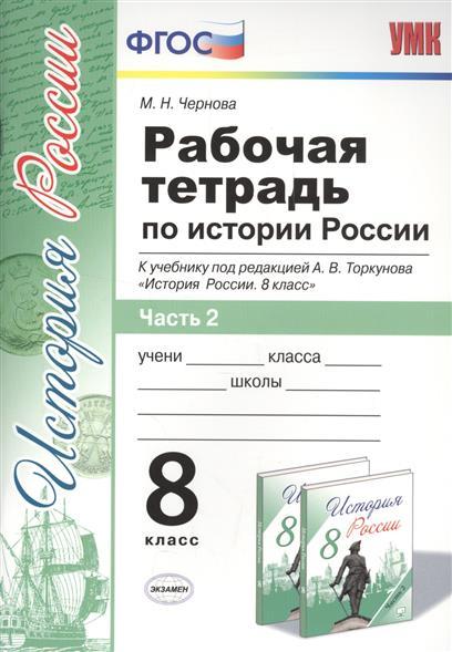 Рабочая тетрадь по истории России к учебнику под редакцией А.В. Торкунова