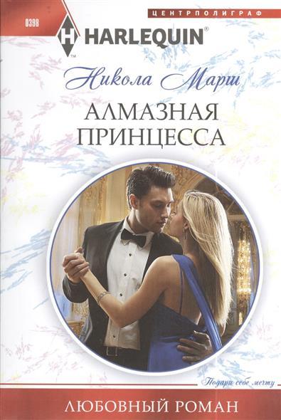 Марш Н. Алмазная принцесса. Роман for yamaha mt 03 2015 2016 mt 25 2015 2016 mobile phone navigation bracket page 7