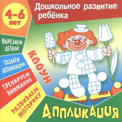 Колодинский Д. Клоун. Аппликация. Для детей 4-6 лет д колодинский развиваем внимание