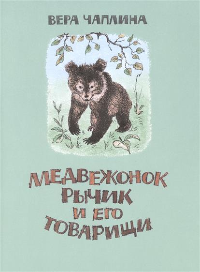 Чаплина В. Медвежонок Рычик и его товарищи вера чаплина фомка – белый медвежонок рассказы