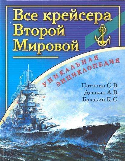 Все крейсера Второй Мировой Уникальная энциклопедия