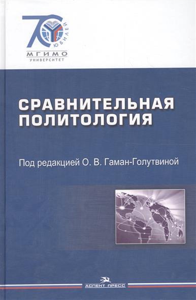 Сравнительная политология. Учебник