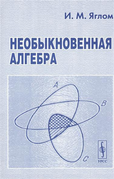 Необыкновенная алгебра. Издание стереотипное