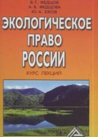 Федцов В. Экологическое право России Курс лекций