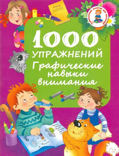 Дмитриева В. (сост.) 1000 упражнений. Графические навыки внимания дмитриева в сост 1000 упражнений для мальчиков