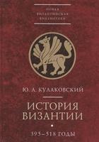 История Византии. В трех томах. Том 1. 395-518 годы