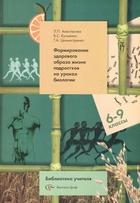 Формирование здорового образа жизни подростков на уроках биологии. 6-9 классы. Методическое пособие