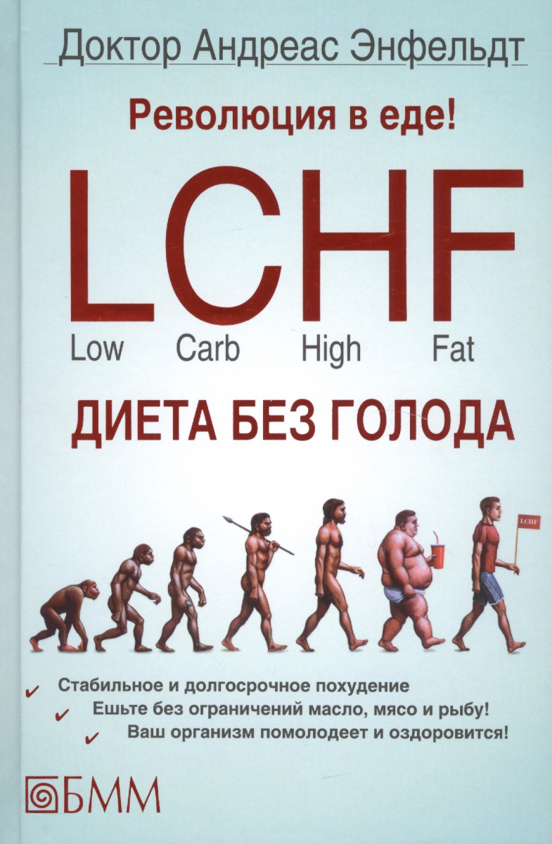 Энфельдт А. Революция в еде! LCHF. Low. Carb. Higt. Fat. Диета без голода 101 more low fat feast