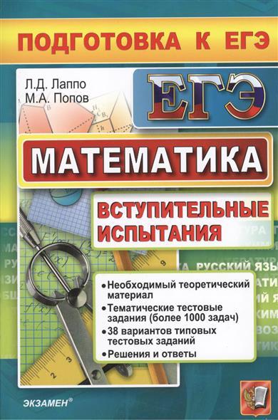 ЕГЭ. Математика. Вступительные испытания. Подготовка к ЕГЭ