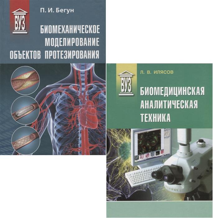 Бегун П. Биомедицинская инженерия (комплект из 2 книг) патология кожи комплект из 2 книг