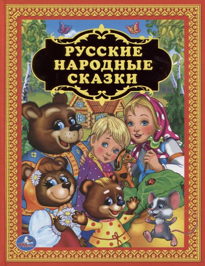 Афанасьев А.: Русские народные сказки