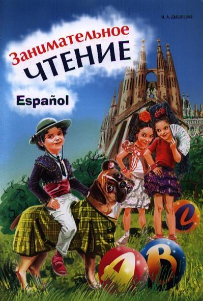 Занимательное чтение: Книжка в картинках на испанском языке