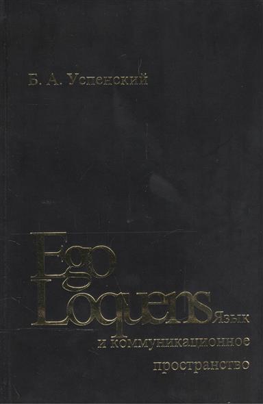 Ego Loquens. Язык и коммуникационное пространство