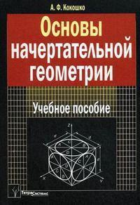 Кокошко А. Основы начертательной геометрии Уч. пос.