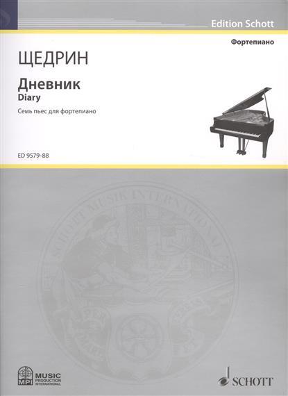 Дневник = Diary. Семь пьес для фортепиано