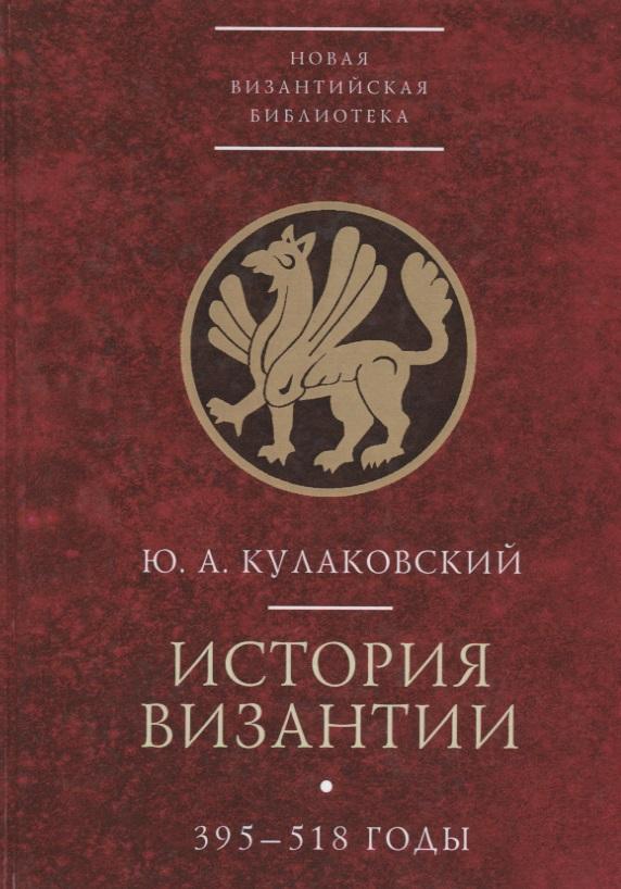 Кулаковский Ю. История Византии. В трех томах. Том 1. 395-518 годы