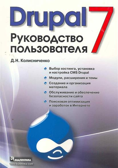 Колисниченко Д. Drupal 7 Руководство пользователя колисниченко д самоучитель системного администратора linux