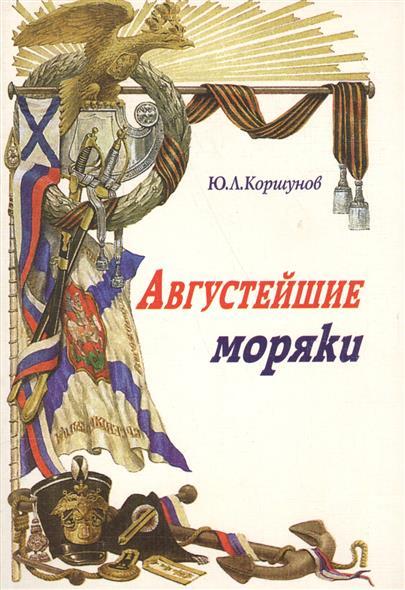 Коршунов Ю. Августейшие моряки