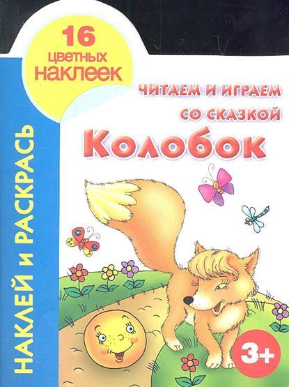 Сабурова О. (ред.) Колобок (16 цветных наклеек) мягкова н ред колобок