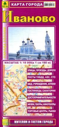 Карта г. Иваново иваново детский трикотаж в москве оптом