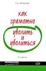 Воробьева Е. Как грамотно уволить и уволиться воробьева е трудовой договор
