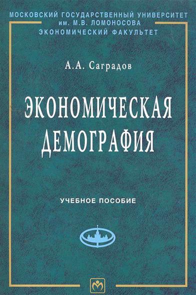 Экономическая демография Учеб. пос.
