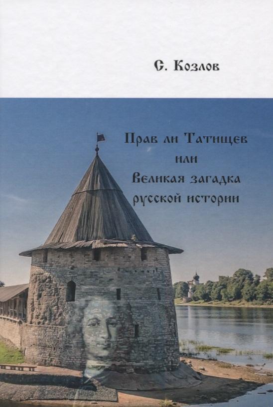Прав ли Татищев или Великая загадка русской истории