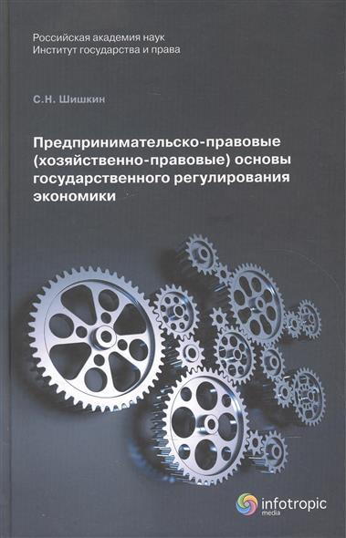 Предпринимательско-правовые (хозяйственно-правовые) основы государственного регулирования экономики. Монорафия