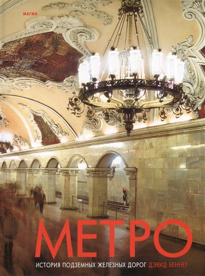 Беннет Д. Метро. История подземных железных дорог беннет д метро история подземных железных дорог